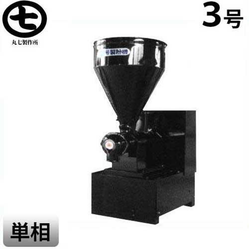 ラウンド  [飼料 マルシチ (単相100V/550wモーター付き) 3号製粉機 業務用 粉砕機]:ミナト電機工業-DIY・工具