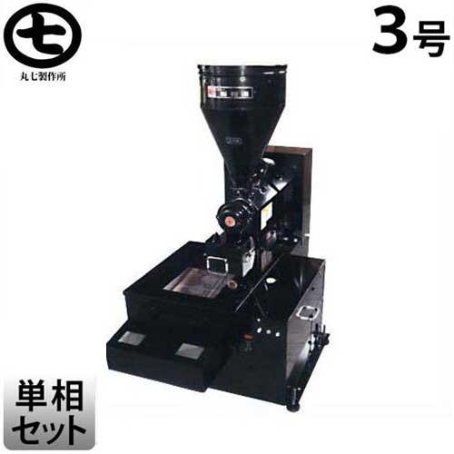 マルシチ 業務用 3号製粉機 単相100Vモーター仕様+2段横篩MF3Sセット [フルイ 飼料 粉砕機]