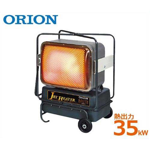 オリオン 業務用 石油ヒーター ジェットヒーターブライト HR330E-L (赤外線/熱出力35Kw) [ORION 灯油 スポットヒーター]