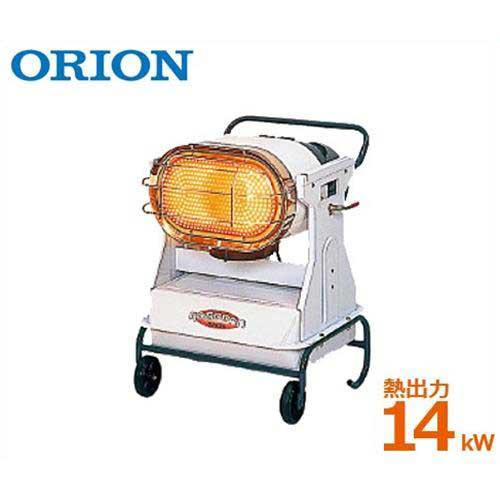 [最大1000円OFFクーポン] オリオン 業務用 石油ヒーター ジェットヒーターブライト・ロボ暖 HR120D (赤外線/熱出力14Kw) [ORION 灯油 スポットヒーター]