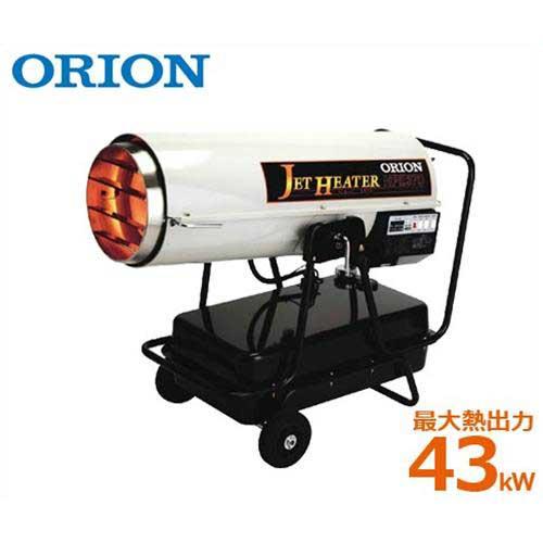 オリオン 業務用 可搬式温風機 ジェットヒーターHP HPE370 (熱出力43kW/2段燃焼) [ORION 石油ヒーター 灯油ヒーター スポットヒーター]