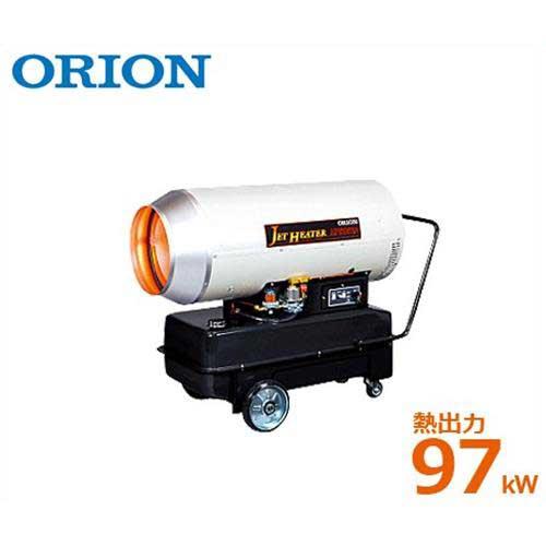 オリオン 業務用 可搬式温風機 『ジェットヒーターHP』 HPS830A (熱出力97kW/送風運転機能付)
