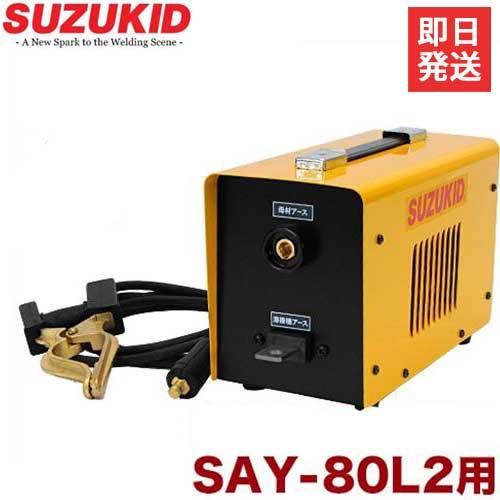 スズキッド SAY-80L2用 薄板溶接オプション リアクターボックス SR-80 [スター電器 SUZUKID 溶接機 マーキュリー80ルナ2]