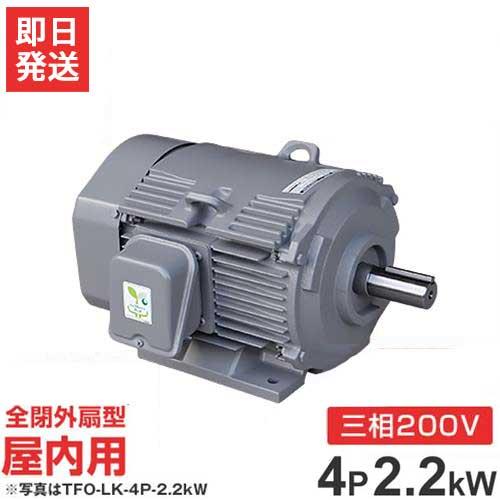 日立産機 三相モーター TFO-LK-4P-2.2kW 200V ザ・モートルNeo100 Premium (3馬力/4極/全閉外扇・屋内型) [三相モートル]