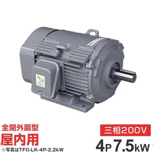 日立産機 三相モーター TFO-LKK-4P-7.5kW 200V ザ・モートルNeo100 Premium (10馬力/4極/全閉外扇・屋内型) [三相モートル]