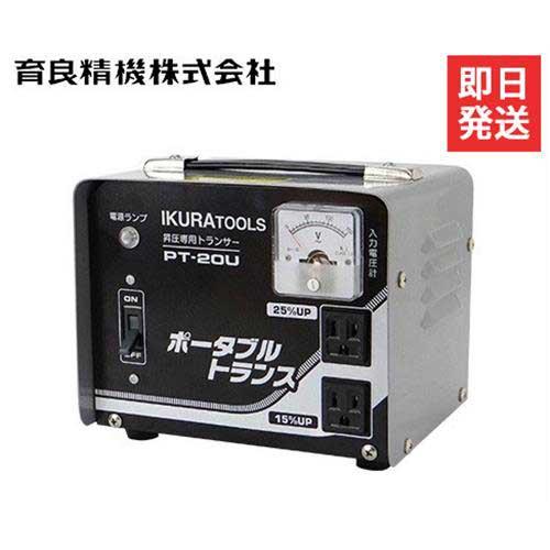 イクラ アップトランス ポータブルトランス PT-20U (昇圧専用/AC100V/屋内用)
