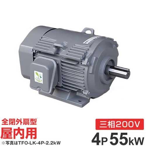 日立産機 三相モーター TFO-LKK-4P-55kW 200V ザ・モートルNeo100 Premium (75馬力/4極/全閉外扇・屋内型)