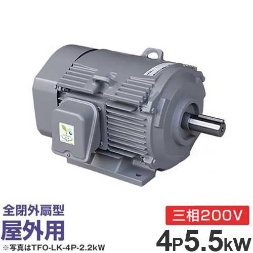 日立産機 三相モーター TFOA-LKK-4P-5.5kW 200V ザ・モートルNeo100 Premium (7.5馬力/4極/全閉外扇・屋外型) [三相モートル]
