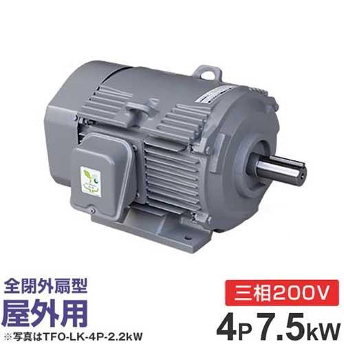 日立産機 三相モーター TFOA-LKK-4P-7.5kW 200V ザ・モートルNeo100 Premium (10馬力/4極/全閉外扇・屋外型) [三相モートル]