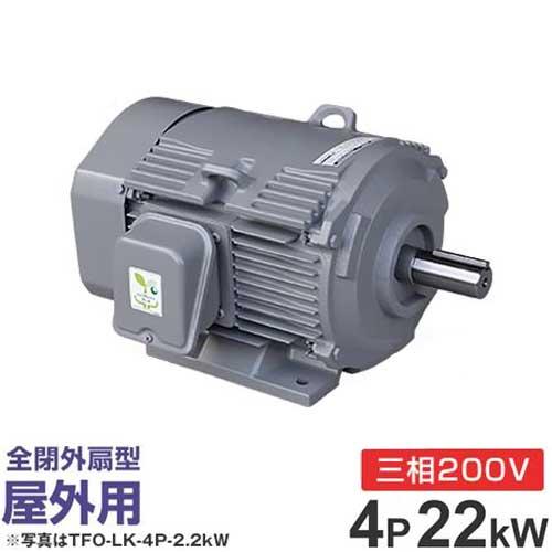日立産機 三相モーター TFOA-LKK-4P-22kW 200V ザ・モートルNeo100 Premium (30馬力/4極/全閉外扇・屋外型) [三相モートル]