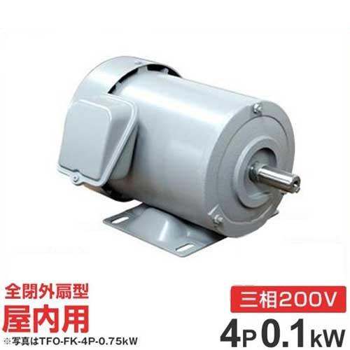 日立産機 三相モーター TO-K-4P-0.1kW 200V ザ・モートル (4極/全閉外扇・屋内型) [三相モートル]