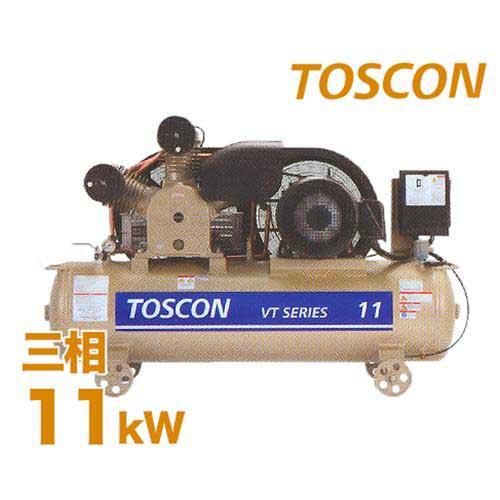 東芝 TOSCON 給油式エアコンプレッサー VT105/6-110T (11Kw/三相200V) [コンプレッサ]