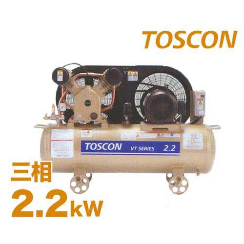 東芝 TOSCON 給油式エアコンプレッサー VT105/6-22T (2.2Kw/三相200V) [コンプレッサ]