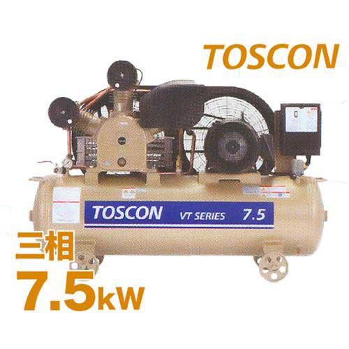 東芝 TOSCON 給油式エアコンプレッサー VT105/6-75T (7.5Kw/三相200V) 【返品不可】