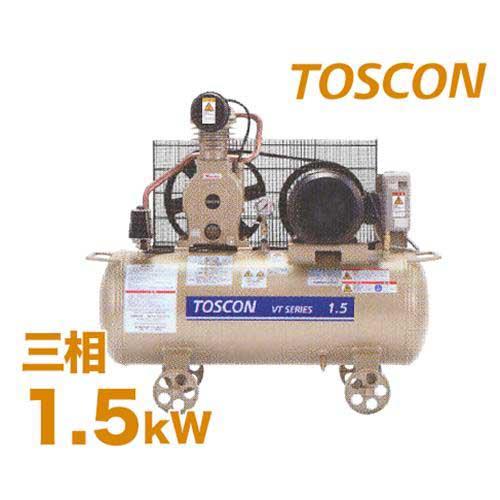 東芝 TOSCON 給油式エアコンプレッサー VT105/6-15T (1.5Kw/三相200V) 【返品不可】