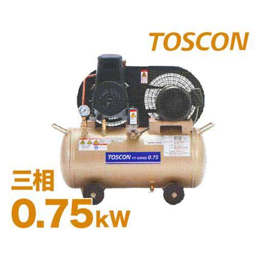 東芝 TOSCON 給油式エアコンプレッサー VT105/6-7T (0.75Kw/三相200V) [コンプレッサ]