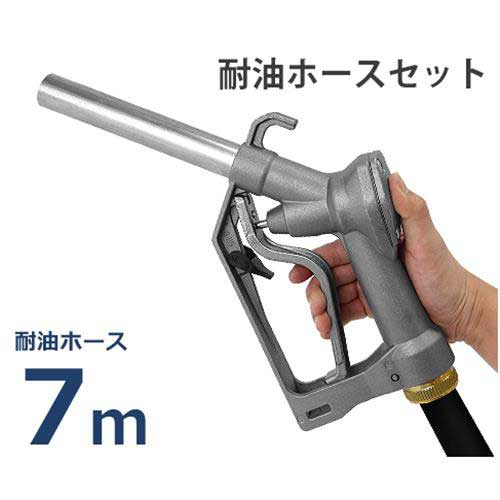 ドラムポンプ用 給油ノズル Self2000 耐油ホース7m付き (ホース内径19φ×2B/スイベル機構付き)