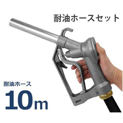ドラムポンプ用 給油ノズル Self2000 耐油ホース10m付き (ホース内径19φ×2B/スイベル機構付き)