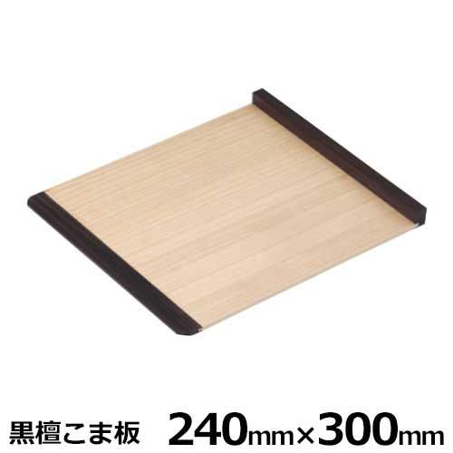 切れ者麺道具 黒檀こま板 A-1451 (240mm×300mm)
