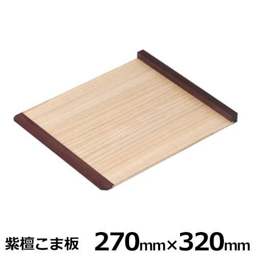 切れ者麺道具 紫檀こま板 A-1452 (270mm×320mm)