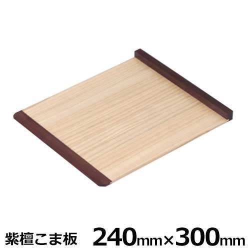 切れ者麺道具 紫檀こま板 A-1453 (240mm×300mm)