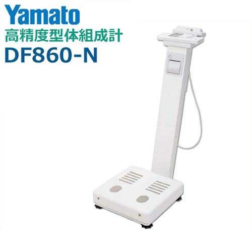 ヤマト 高精度型体組成計 DF860N