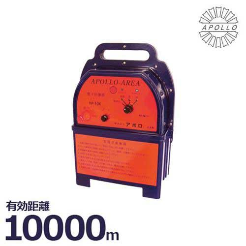 アポロ 電気柵 ハイパワーエリアシステム HP-10K (10kmタイプ/DC12V) [電柵 電気牧柵 防獣用フェンス]