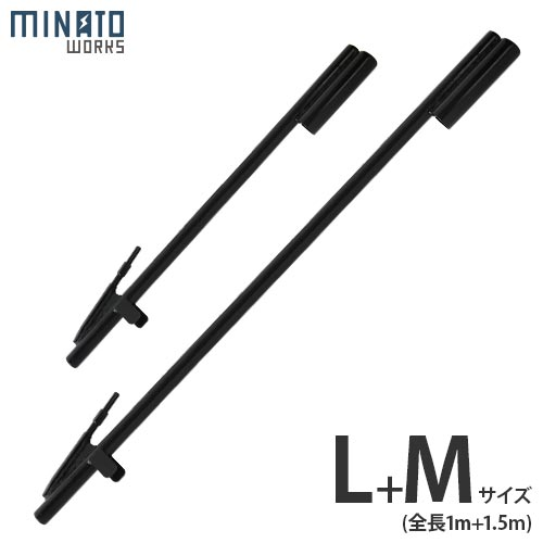 ミナト 杭打ち機 M+Lサイズ 2本組セット (ハンマードリル無し/全長1m+1.5m)X44φ [杭打器]
