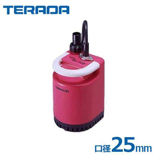 在庫品 テラダポンプ 電動ポンプ 循環 排水 在庫あり 散水 r10 寺田ポンプ 人気の定番 ファミリーポンプ s1-060 口径25mm SL-102 小型水中ポンプ