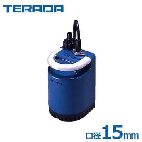 [最大1000円OFFクーポン] 寺田ポンプ 小型水中ポンプ ファミリーポンプ SL-52 (口径15mm) [テラダポンプ 電動ポンプ 循環 排水 散水]