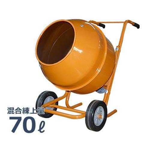 コンクリートミキサー 2.5切 WPM-70B (100Vモーター+大型車輪付き)