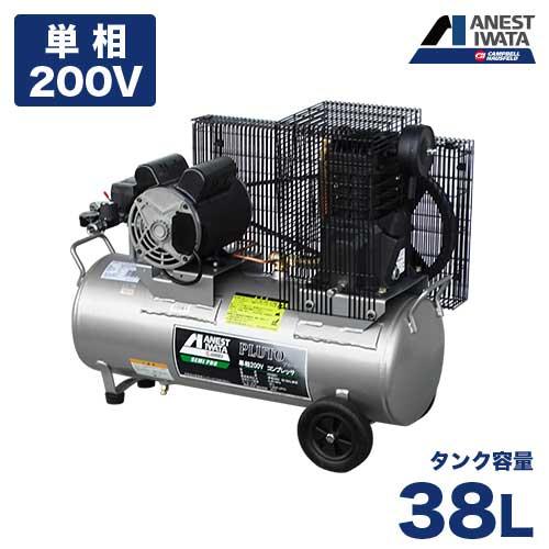 アネスト岩田キャンベル 単相200V エアコンプレッサー プルート HX9801 (タンク38L/オイル式) [コンプレッサー エアーコンプレッサー]