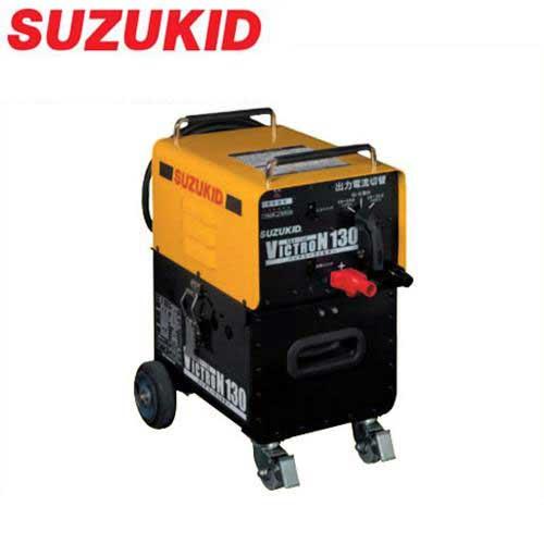 スズキッド バッテリー溶接機 ヴィクトロン130 SBV-130 [スター電器 SUZUKID バッテリーウェルダー]