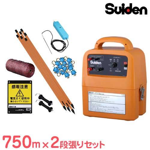 スイデン 電気柵 750m×2段張りセット SEF-100-4W 電池式 (有効距離3000m/出力10000V) [Suiden イノシシ用 猪用 いのしし 防獣 電柵]