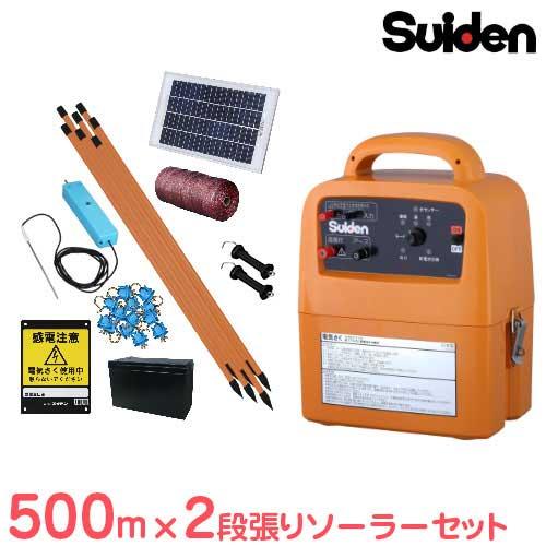 スイデン 電気柵 500m×2段張りセット SEF-100-4W ソーラー式 (有効距離3000m/出力10000V) [Suiden イノシシ用 猪用 いのしし 防獣 電柵]