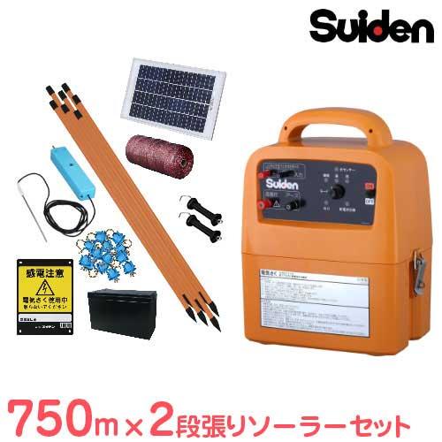 スイデン 電気柵 750m×2段張りセット SEF-100-4W ソーラー式 (有効距離3000m/出力10000V) [Suiden イノシシ用 猪用 いのしし 防獣 電柵]