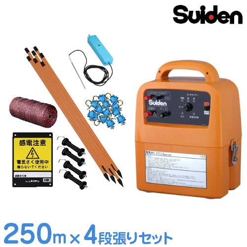 スイデン 電気柵 250m×4段張りセット SEF-100-4W (電池式/有効距離3000m/出力10000V) [Suiden シカ用 鹿 しか 防獣 電柵]