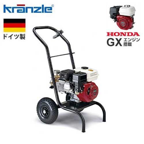 クランツレ エンジン式 高圧洗浄機 B13/150F (ホンダ製エンジンGX160/最高圧15MPa)