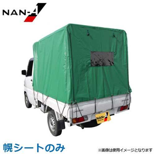 軽トラック幌 KH-5KL 替えシート (KL生地)
