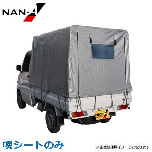 軽トラック幌 KH-5SVU 替えシート (SVU生地)
