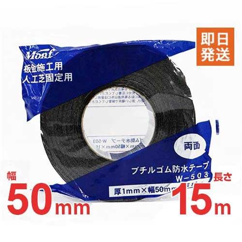 Monf 人工芝専用 両面テープ 幅50mm×長さ15m W-503 (厚さ1mm) [古藤工業 板金施工用 人工芝用]