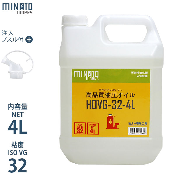 Minato high-quality oil pressure oil HOVG-32-4L (with the VG32/ capacity  4L/ infusion nozzle) [wood-splitting machine wood-splitting machine jack