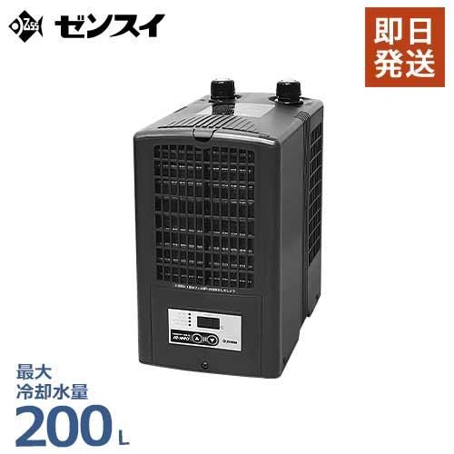 [最大1000円OFFクーポン] ゼンスイ 水槽用クーラー ZC-200α (冷却水量200L以下/淡水・海 水両用) [ZC200α 熱帯魚]