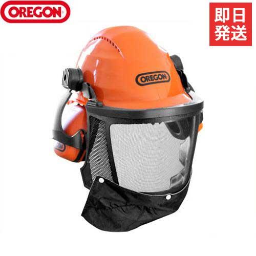 オレゴン チェンソー作業用 高性能ヘルメット 562413 (イヤーマフ+バイザー付き)
