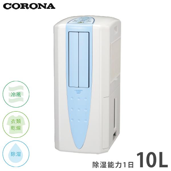 コロナ 冷風・衣類乾燥除湿機 どこでもクーラー CDM-1019 (除湿能力1日10L/木造13畳~鉄筋25畳) [部屋干し 衣類用 除湿機 乾燥機]