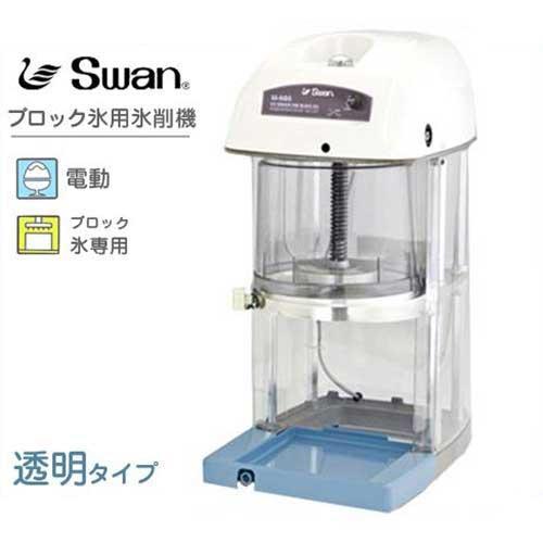 [最大1000円OFFクーポン] スワン 電動かき氷機 SI-805 (ブロック氷専用) [SWAN カキ氷機 氷削機]