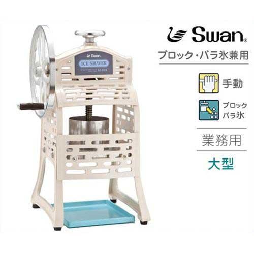 スワン 大型手動かき氷機 SI-7 (ブロック氷・バラ氷兼用) [SWAN カキ氷機 氷削機]