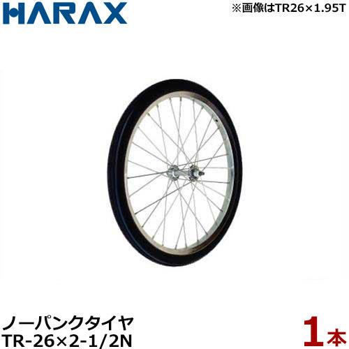 [最大1000円OFFクーポン] ハラックス ノーパンクタイヤ 26×2-1/2N (直径68cm×タイヤ幅5cm/スポークホイール) [HARAX タイヤセット]