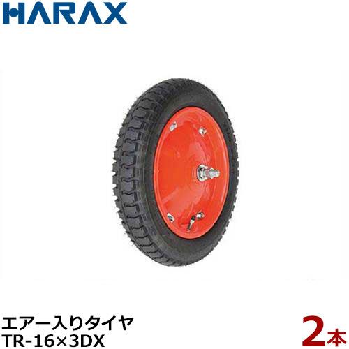 [最大1000円OFFクーポン] ハラックス エアー入りタイヤ 16×3DX 2本組セット (直径42.7cm×タイヤ幅7.4cm) [HARAX タイヤセット]