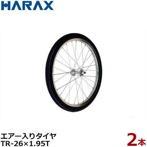 [最大1000円OFFクーポン] ハラックス エアー入りタイヤ 26×1.95T 2本組セット (直径65cm×タイヤ幅4.8cm/スポークホイール) [HARAX タイヤセット]